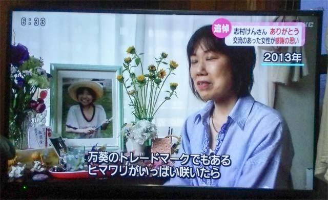 志村けん 高知 24時間テレビ 白血病 少女 浅岡万葵ちゃん