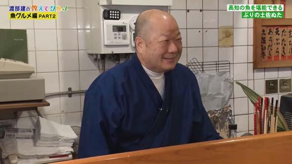 高知 グルメ 満腹日記 アンジャッシュ 渡部 マッキー 牧元